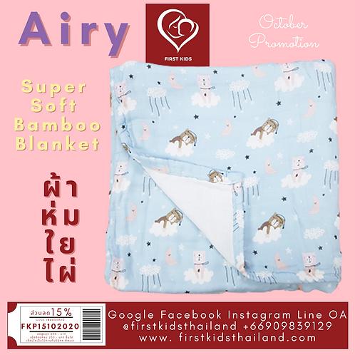 Airy ผ้าห่มใยไผ่ Super Soft Bamboo Blanket