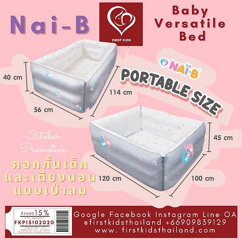 Nai-B Baby Versatile Bed คอกกั้นเด็กและเตียงนอนแบบเป่าลม