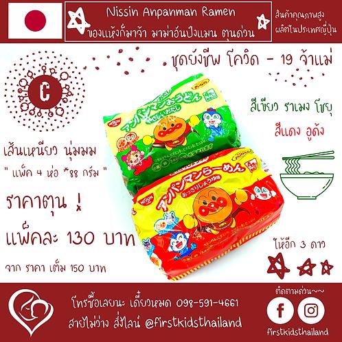 Nissin Anpanman Noodle / มาม่านิชชิน อังปังเเมน
