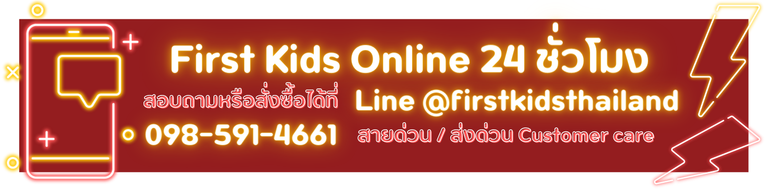 First Kids Online (1).png