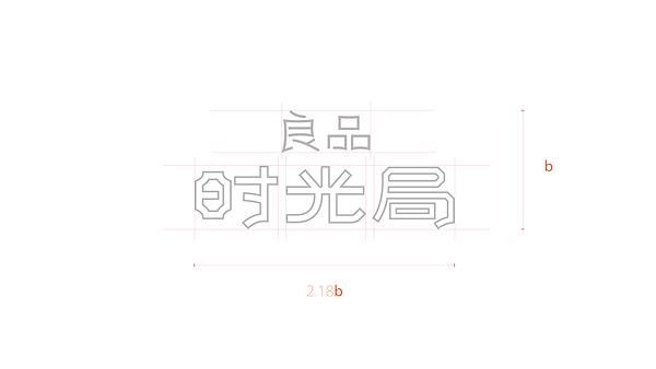良品时光局-品牌提案_画板 1 副本 3.png