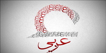Arabic as foreign language.png