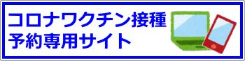 030517vaccine_yoyaku.png