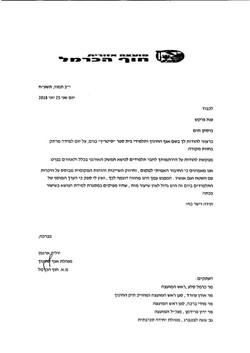 מכתב תודה  - ענת פרקש בוסתן תם