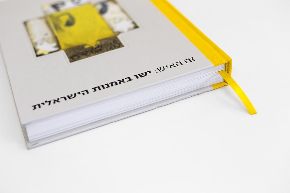 הוצאת מוזיאון ישראל