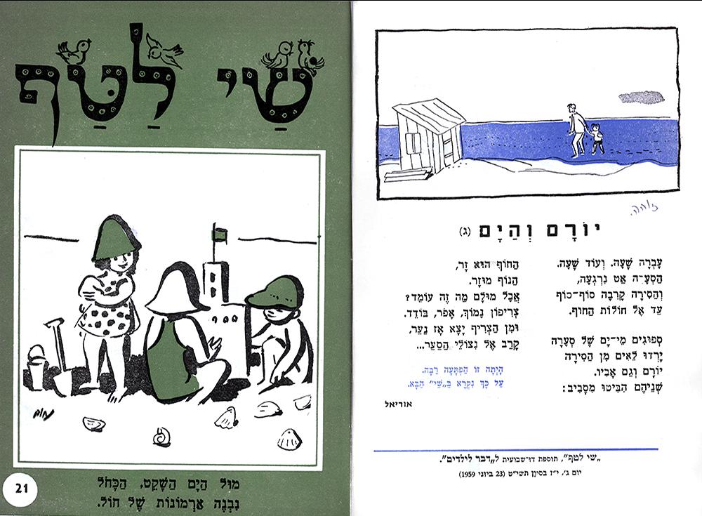 איורים מתוך הספר דבר לילדים של הוצאת הקיבוץ המאוחד
