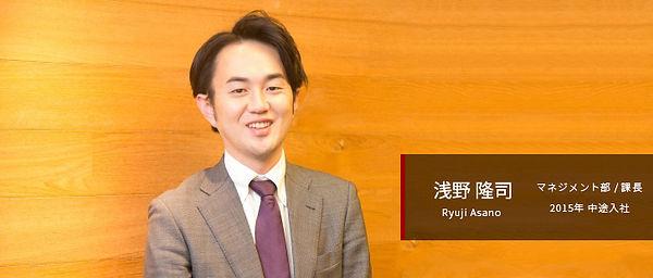 08-ryuji_asano_top.jpg