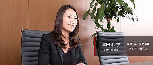 01-tsuda_top.jpg
