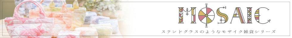 ECOMACO エコマコ モザイク アップサイクル 雑貨