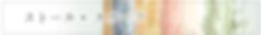 ECOMACO エコマコ ストール スカーフ カラー