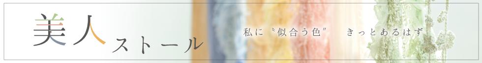 ゆれる稲穂 美人スカーフ ECOMACO エコマコ