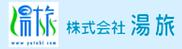 湯旅ロゴ.png