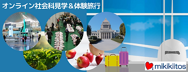 オンライン社会科見学&体験旅行バナー.png