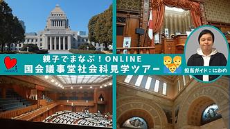 親子でまなぶ社会科見学国会議事堂見学ツアーONLINE.png