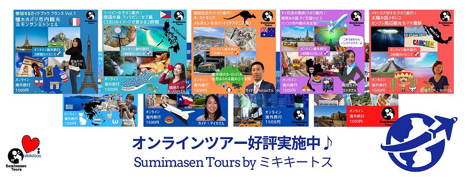 Sumimasen Tours fb.png