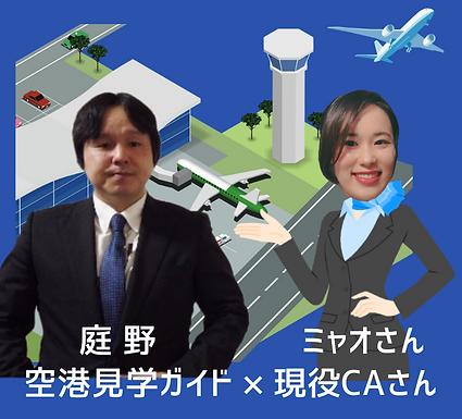 現役CAさん×空港見学ガイドがご案内!アナタの知らない空港・飛行機の世界(入門編)