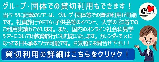 オンラインツアーの特色のコピーのコピー (2).png
