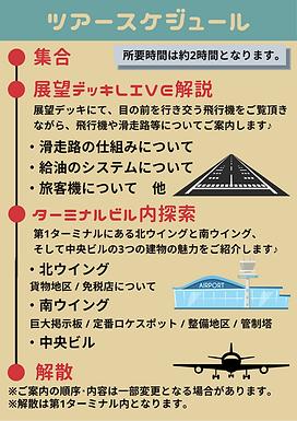 成田空港見学ツアー 120分でまるわかりプラン