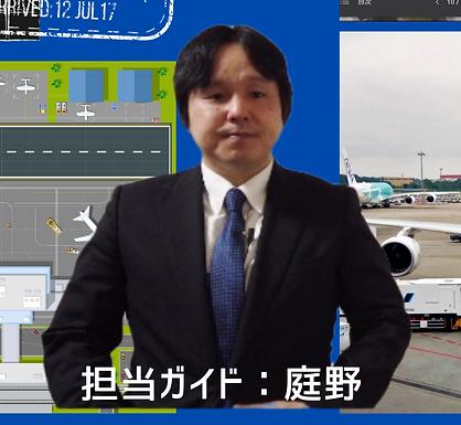 成田空港見学ツアー 誰かに話したくなる空港の話