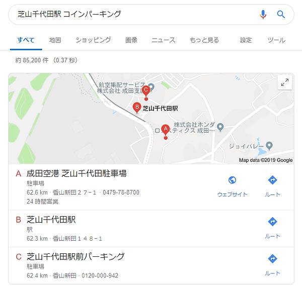 芝山千代田駅周辺駐車場.png