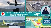 成田空港見学ツアー120バナー.png