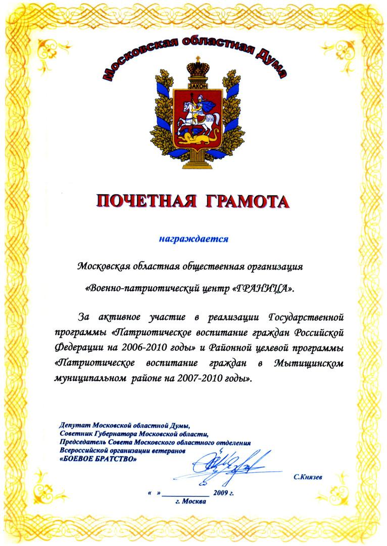 Грамота от депутата МОД Князева.jpg