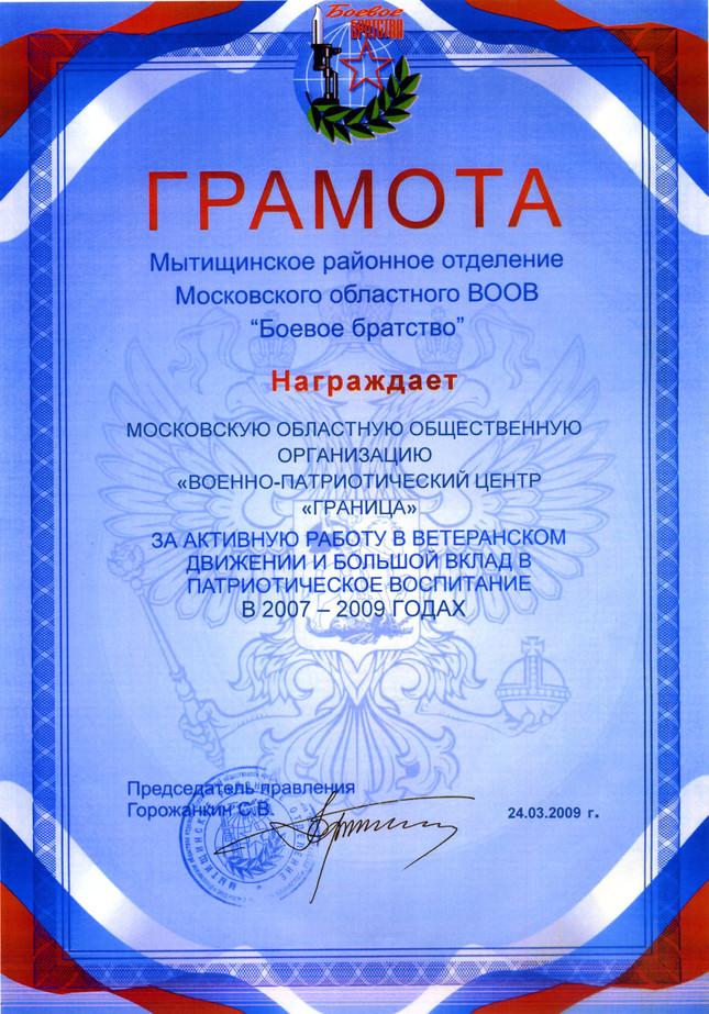 Грамота от Мытищинского Боевого Братсва.
