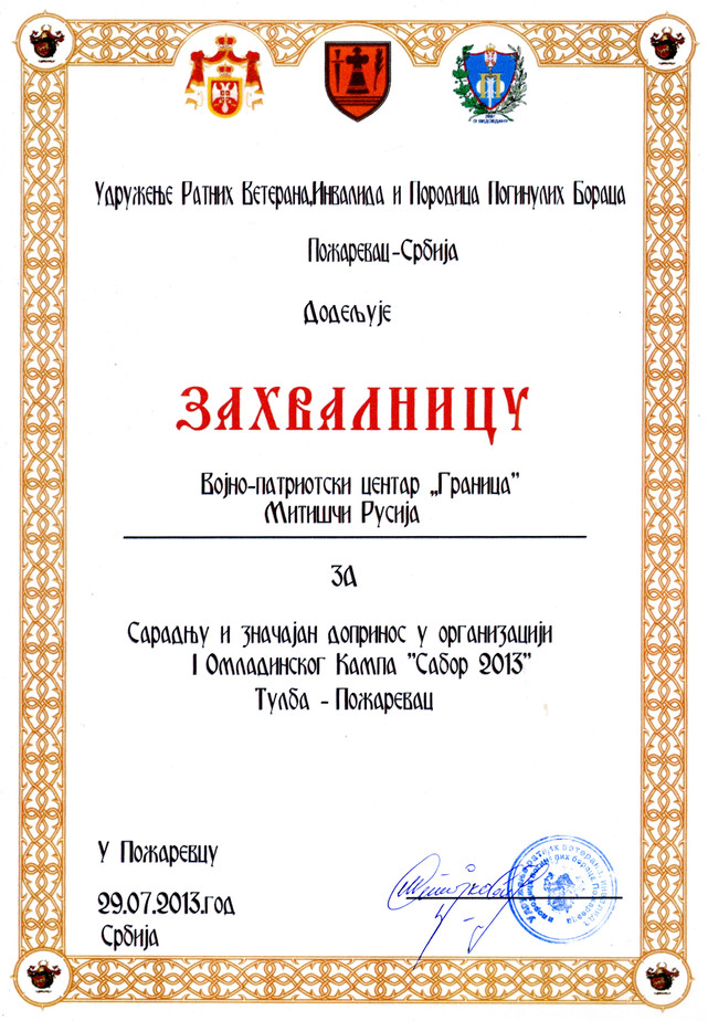 Сербская грамота за сотрудничество.jpg