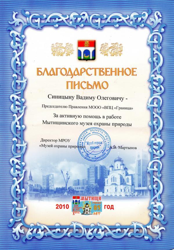 Благодарность от Мытищинского музея охра