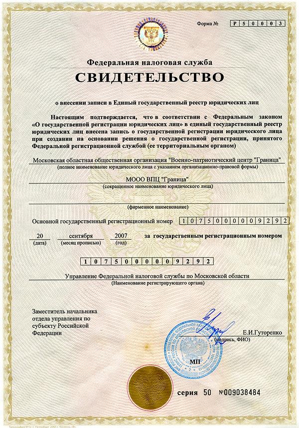 Свидетельство о внесении записи в ЕГРЮЛ.