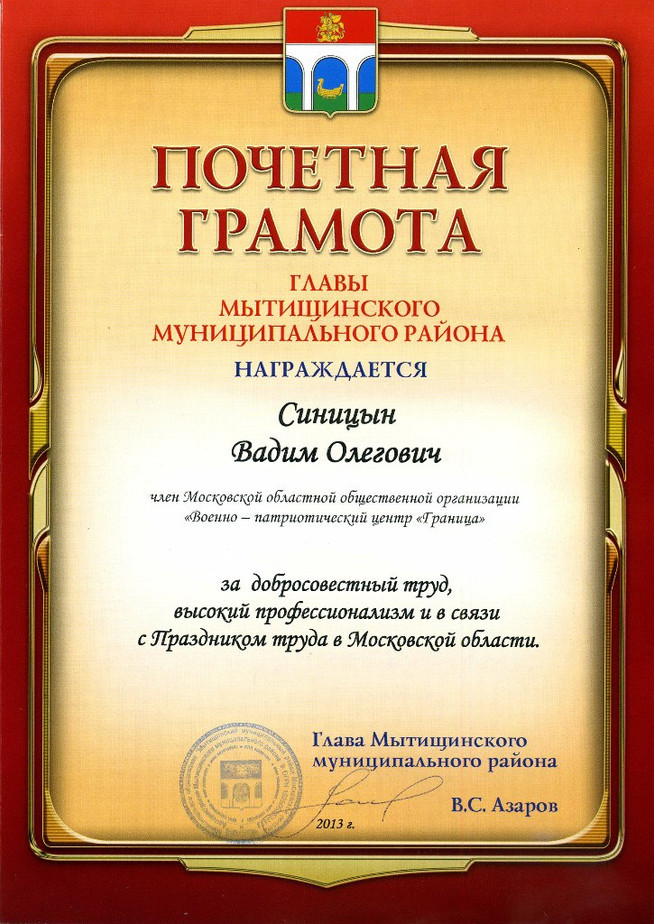 Почётная грамота Главы ММР.jpg