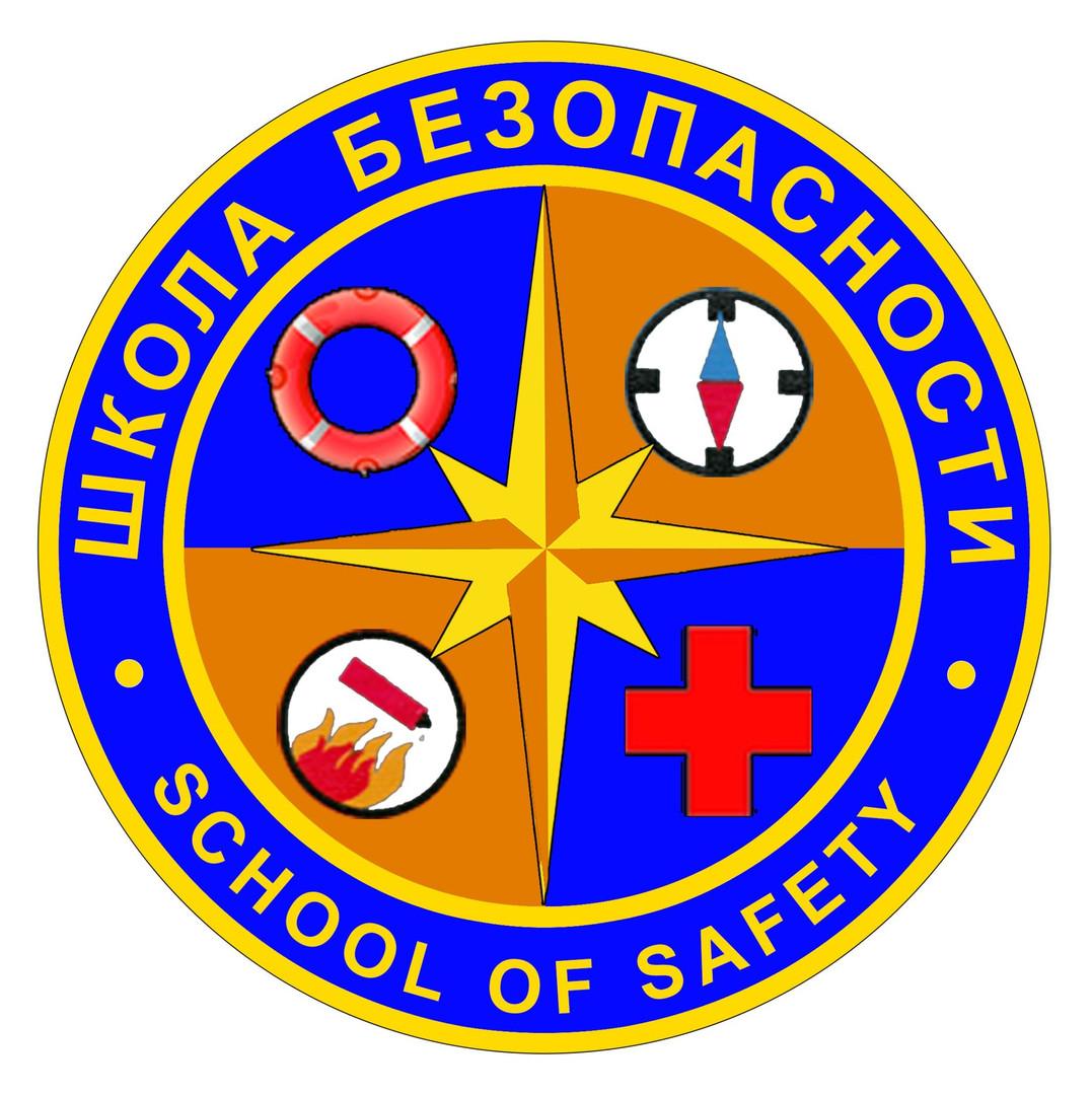 Школа Безопасности.jpg