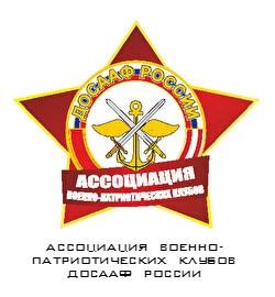 АВПК ДОСААФ РФ.jpg