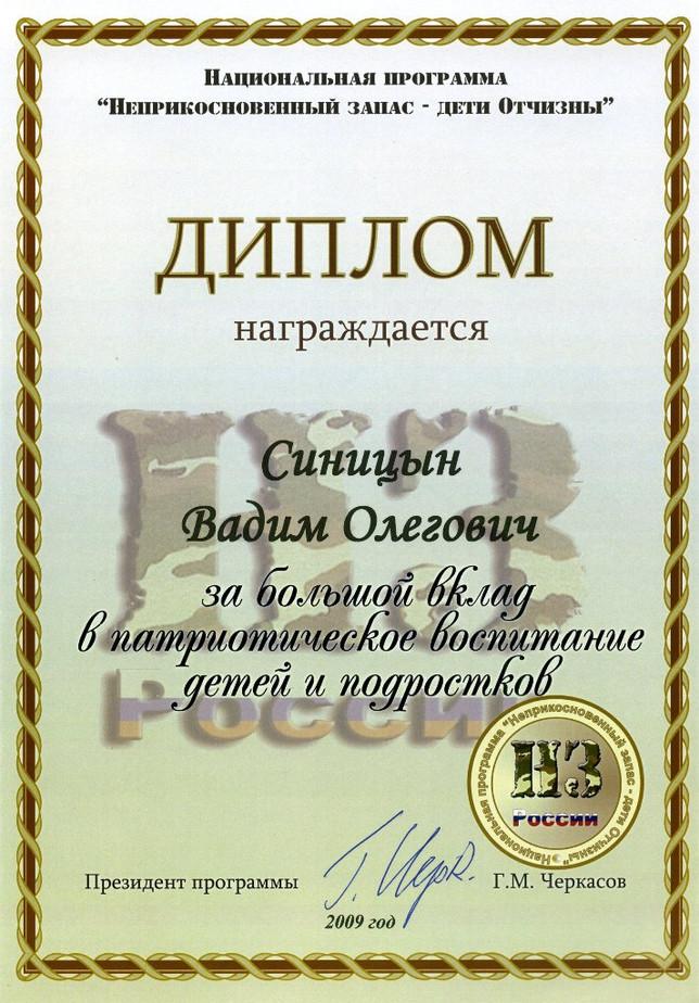 Диплом от президента национальной програ