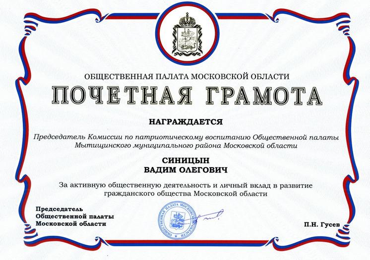 Почетная грамота от Общественной палаты