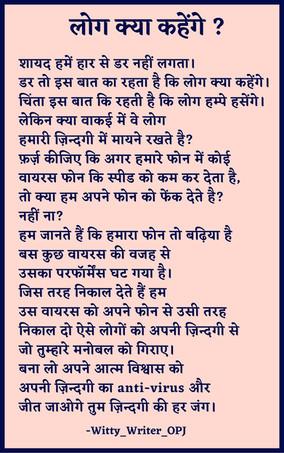 Hindi Poem - लोग क्या कहेंगे?