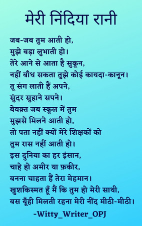 Hindi Poem on Sleep - मेरी निंदिया रानी