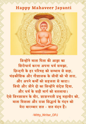 Mahaveer jayanti - महावीर जयंती