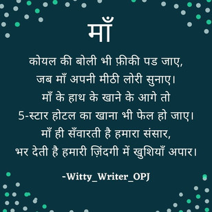 Hindi Love Quotes for Mom