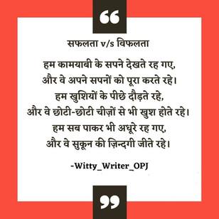 Hindi Quotes Motivational Shayari