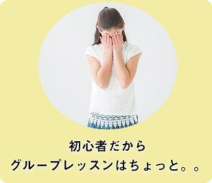 超初心者3-min 2.jpg