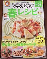 雑誌掲載 (COOKPAD)彩りサラダ 北村みゆきjpg2.jpg