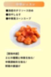 エビチリ_edited.jpg