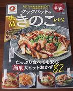 雑誌掲載情報 (COOKPAD)キノコのマリネ 北村みゆき 表紙.jpg