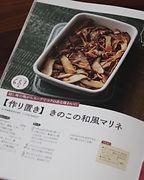 雑誌掲載情報 (COOKPAD)キノコのマリネ 北村みゆきjpg2.jpg