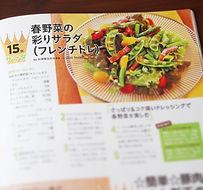 雑誌掲載 (COOKPAD)彩りサラダ 北村みゆきjpg.jpg