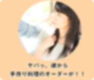 オーダー2_03-min_edited.jpg