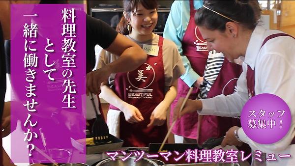 料理教室の講師募集.jpg