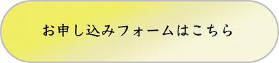 申込フォーム_09.jpg