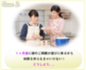 料理教室,東京,マンツーマン,初心者,ひとりで作る,短期集中,1ヶ月